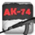 AK74武器专家