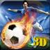足球世界杯3D
