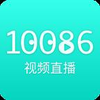 10086视频客服