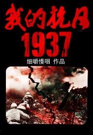 我的抗日1937