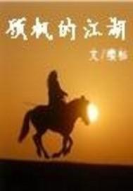 顾枫的江湖