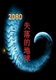 2080失落的地球