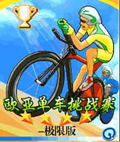 欧亚单车挑战赛
