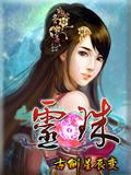 灵珠-古剑星辰变