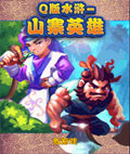 Q版水浒-山寨英雄