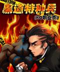 黑道特种兵(KO职业赛)
