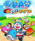 哆啦A梦-真3D卡丁车