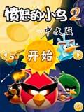 愤怒的小鸟2-中文版