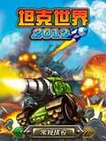坦克世界2012