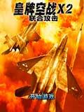 皇牌空战X2联合攻击