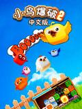 小鸟爆破2中文版