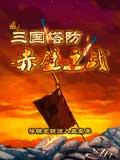 三国塔防-赤壁之战