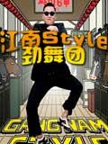 江南style劲舞团