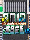 2012末日传说