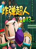 炸弹超人2013