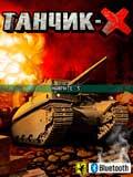 坦克大战之Tank-X