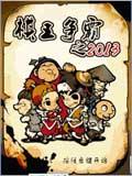 棋王争霸之2013
