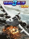 银翼杀手3:龙世界