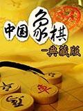 中国象棋-典藏版