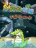 小鳄鱼洗澡之遗失的水