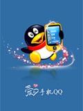手机QQ2010
