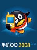 手机QQ2008