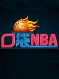 网易口袋NBA