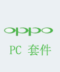 OPPO A103 PC套件