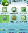 3G110绿色通信大师