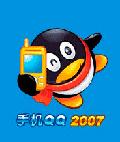 手机QQ2007