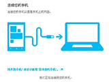 wp8手机连接电脑驱动