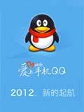 手机QQ2012