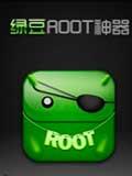 绿豆root神器