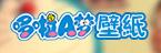 哆啦A梦壁纸