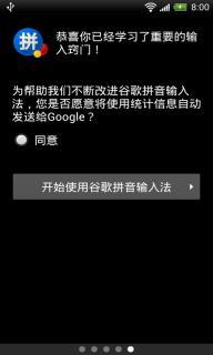 谷歌拼音输入法软件截图5