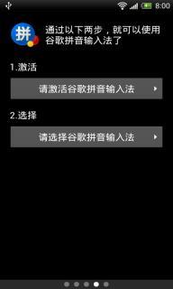 谷歌拼音输入法软件截图4