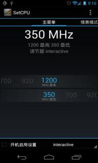CPU调频软件截图5