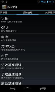 CPU调频软件截图4