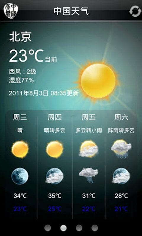 中国天�:h��dyojz&n_中国天气通 中国天气通下载 中国天气通手机版下载
