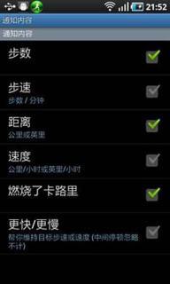 中文语音计步器软件截图3