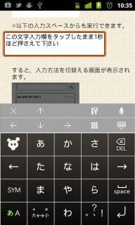 日文输入法软件截图3