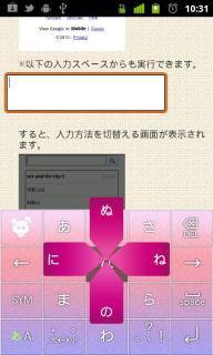 日文输入法软件截图2