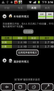 3G看门狗软件截图6