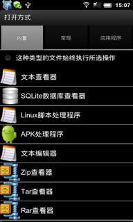 安卓Root管理器软件截图3