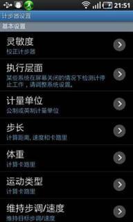 中文语音计步器软件截图2