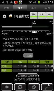 3G看门狗软件截图5