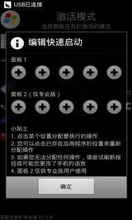 智能任务栏汉化版安卓版截图