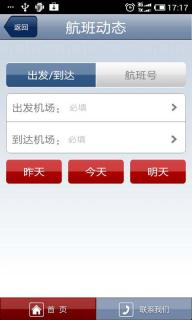 中国南方航空软件截图4