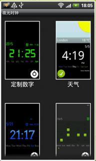 夜光时钟下载 夜光时钟手机软件下载