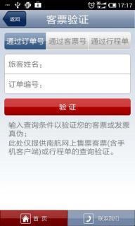 中国南方航空软件截图2